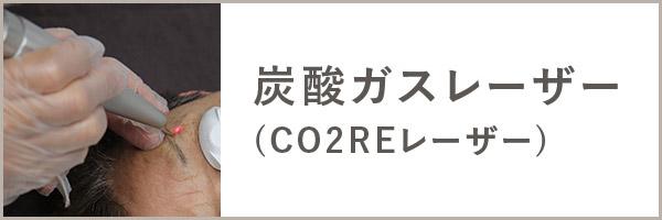 炭酸ガスレーザー(COREレーザー)
