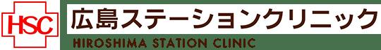 HSC 広島ステーションクリニック