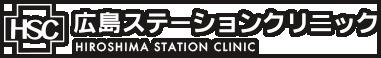 広島ステーションクリニック